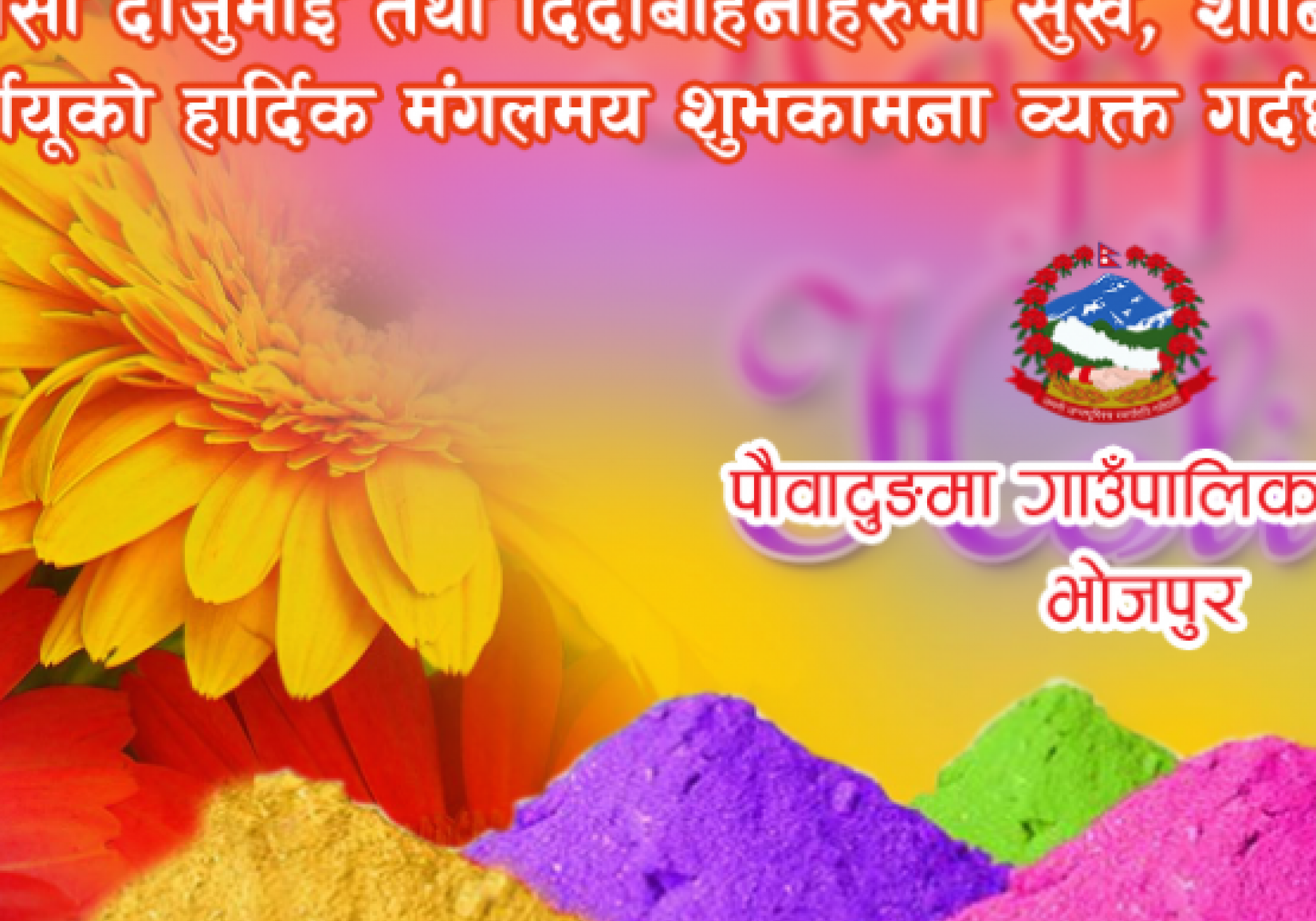 Colour of festival Holi.